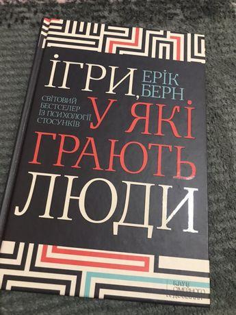 """Книга """"Ігри у які грають люди''"""