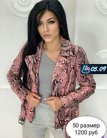Новая куртка 50 размер 1200