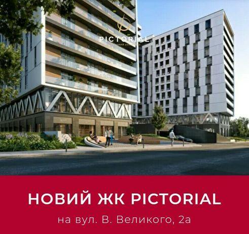Продам 1 кімнатну в 1 секції ЖК PICTORIAL на В.Великого