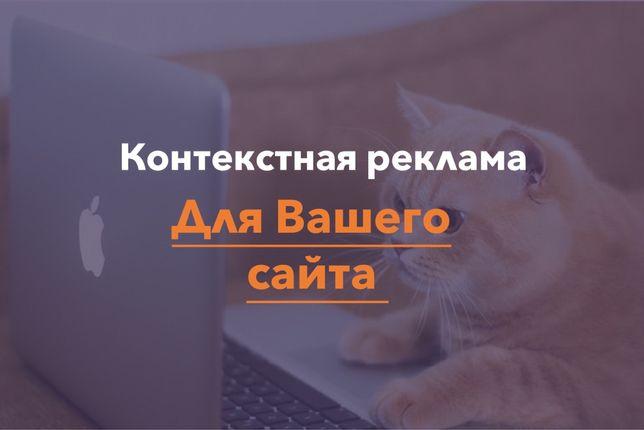 Создание и продвижение сайтов настройка рекламы техническая поддержка
