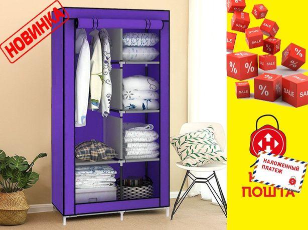 Тканевый сборной шкаф, органайзер для хранения вещей