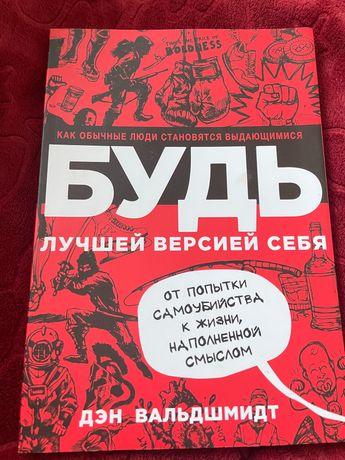 Книга «Будь лучшей версией себя»