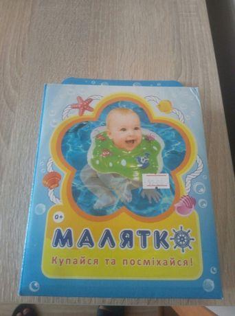Круг для купания для новорожденых