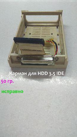 Карман для HDD 3.5 IDE