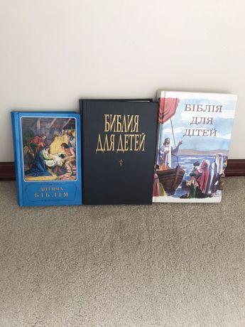 Детские библии 2 штуки