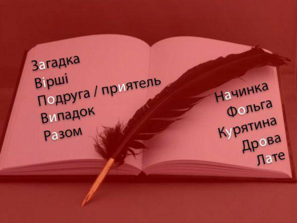 Репетитор з англійської мови, української мови/літератури та історії