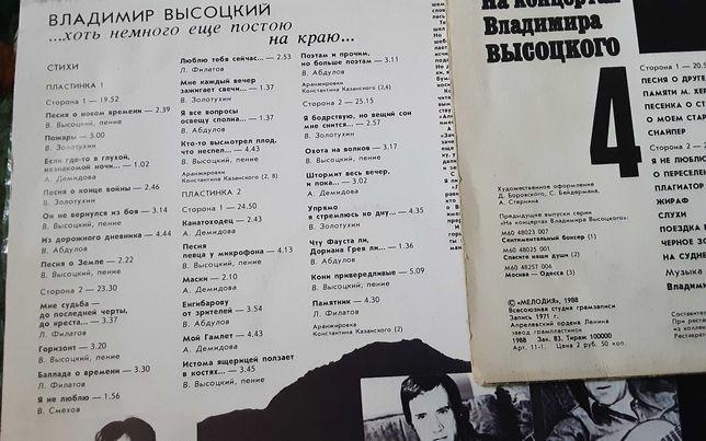 Пластинки Высоцкого. Марина Влади.