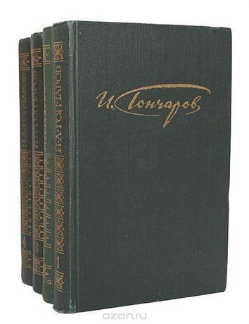 И.А.Гончаров собрание в 4 томах