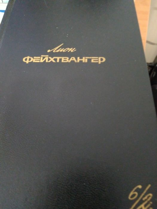 """Продам книгу Лион Фейхтвангер """"Изгнание"""" 1991г. Белая Церковь - изображение 1"""