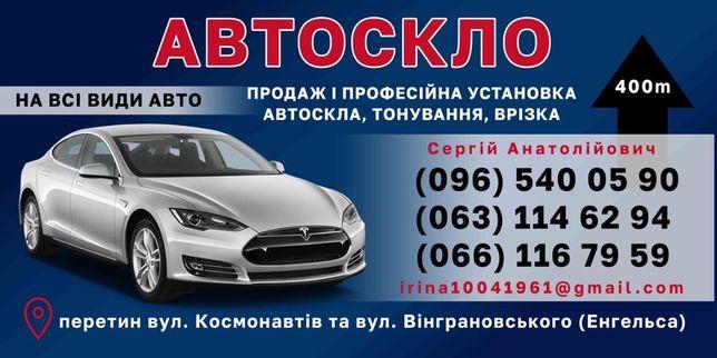 Автостекла (продажа, установка, тонировка, врезка)