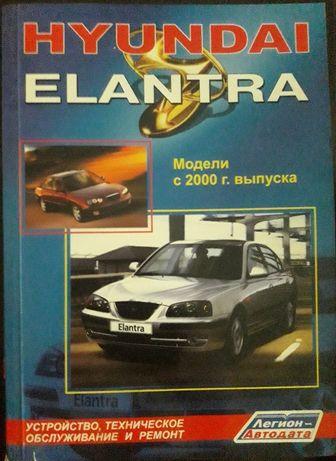 Техническое руководство к автомобилю Hyundai Elantra