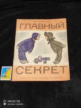 Главный секрет. Михаил Демиденко.