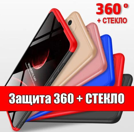 Чехол защита 360 на для Samsung A51 A41 A71 M30s M21 M51 + Стекло