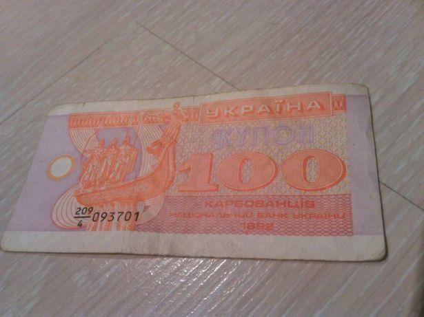 Kупон Украина 100 карбованцев, 1992 г./ Купоны Украины