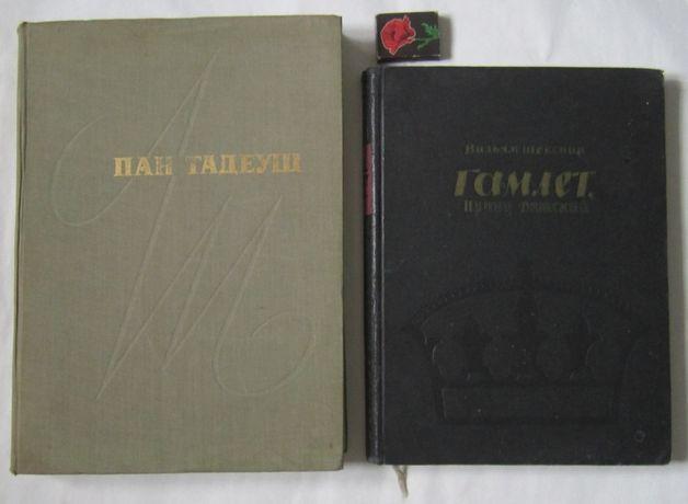 Книги подарочный формат - Шекспир - Гамлет. Мицкевич - Пан Тадеуш