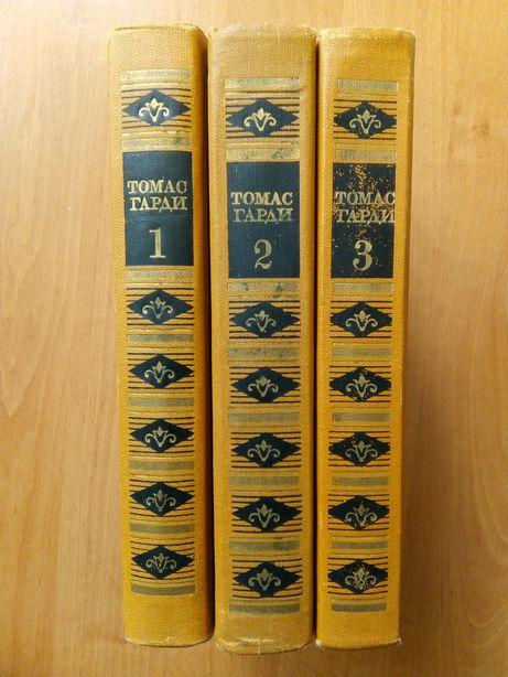 Книги Гарди Т. Собрание сочинений в 3 томах.