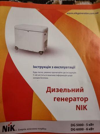 Дизельний генератор NIK DG 5000 - 5 кВт Новий!