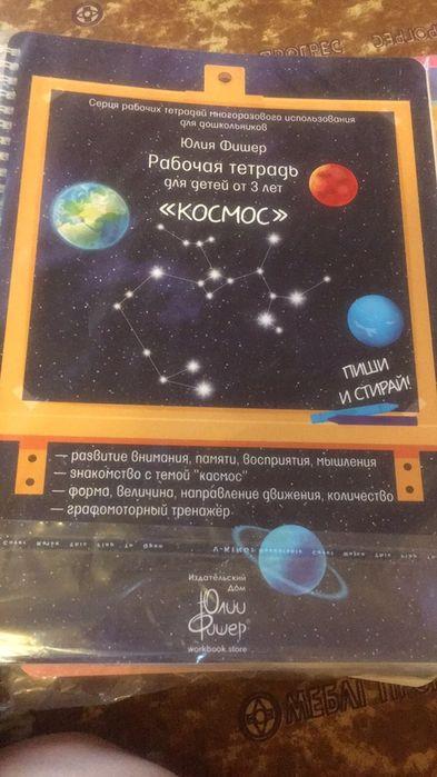 Тетрадь пиши стирай Юлии Фишер Космос Харьков - изображение 1