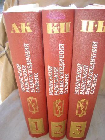 3 тома Украинской энциклопедии