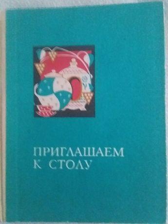 Книга Приглашаем к столу (СССР).