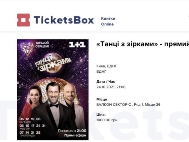 Билет на Танці з зірками эфир 24.10