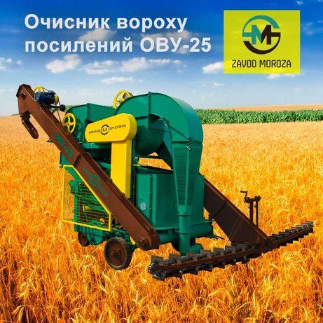Очиститель вороха усиленный ОВУ-25(ОВС-25)ОВС.овс25