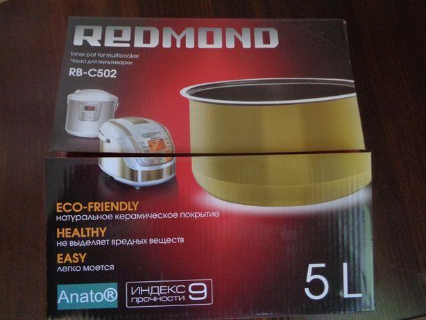 Акция! Новая чаша RB-C502 к мультиваркам Redmond+крышка к чаше-PL5