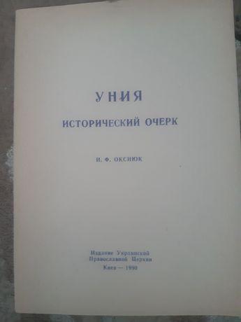 Уния. Исторический очерк. И. Ф. Оксиюк