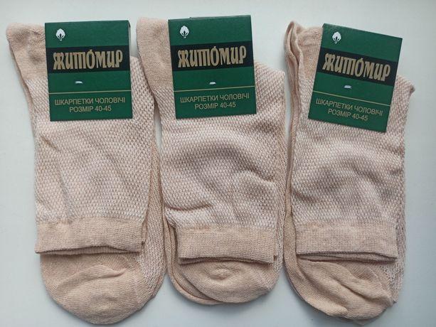 Мужские носки в наличии