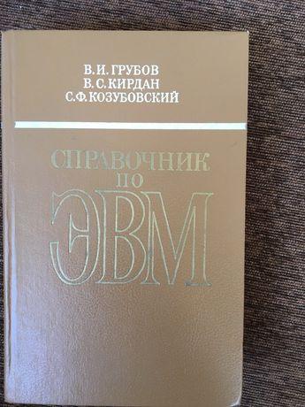 Справочник по ЭВМ Грубов Кирдан Козубовский вычислительные машины евм