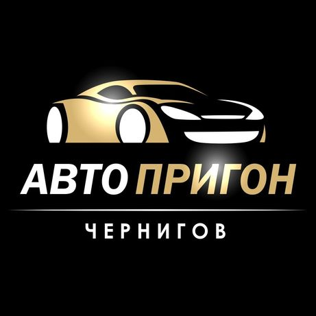 Пригон и подбор авто с Европы (Литва, Германия,Нидерланды)Авто пригон.