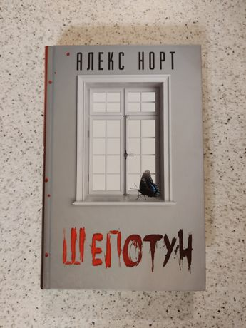 "Алекс Норт "" Шепотун """