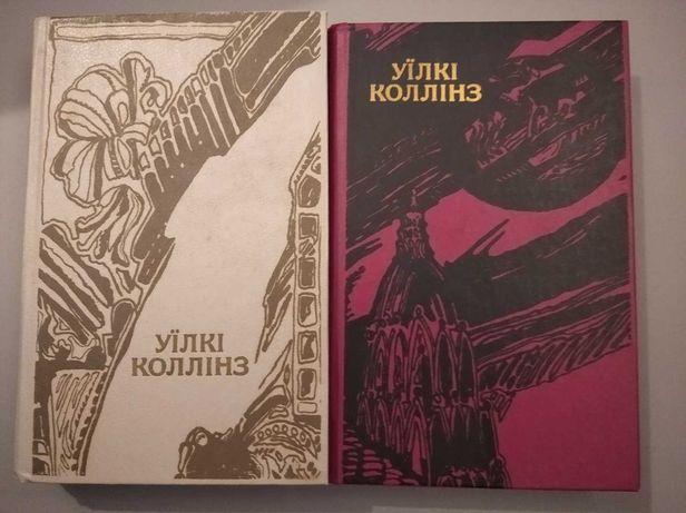 Уїлкі Коллінз, 2 тома. Жінка в білому. Місячний камінь