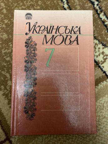 Українська мова 7