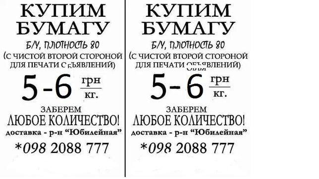 Закупаем офисную макулатуру 6 грн за кг