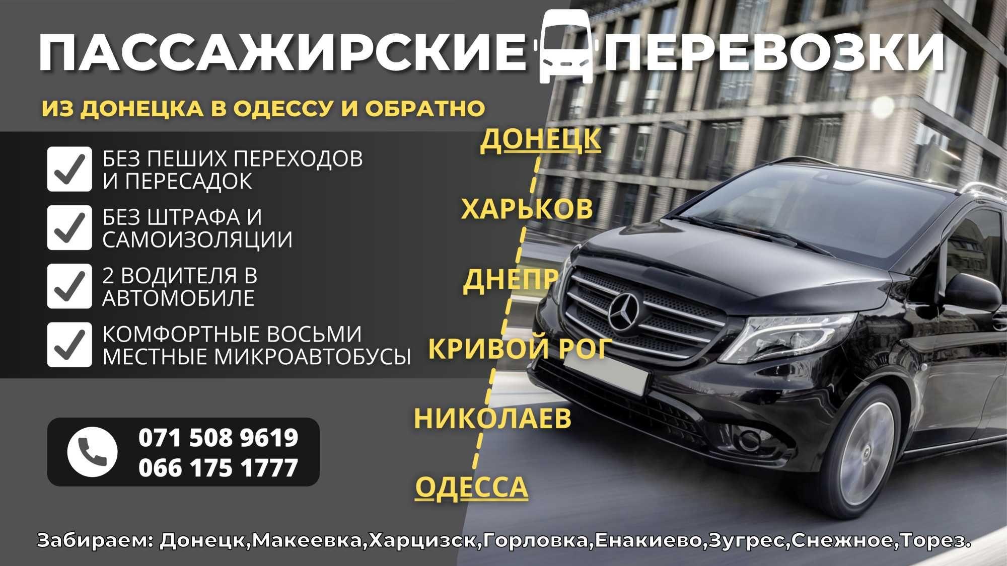 Пассажирские перевозки Днепр-Донецк ежедневнно