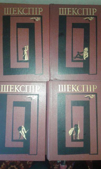В. Шекспір Твори 4 тома