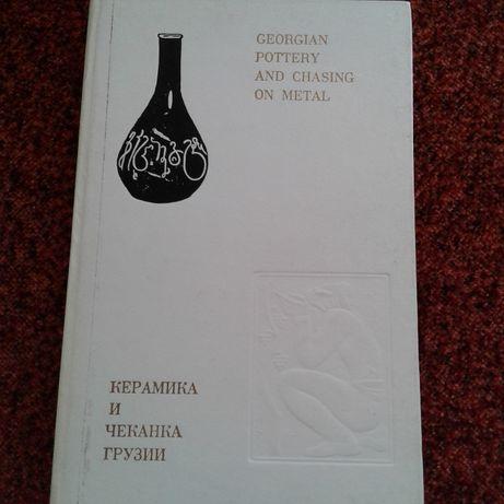 Sztuka gruzińska - wazy, płaskorzeźby, talerze album