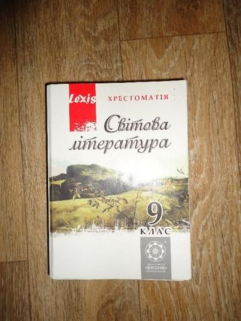 Підручники світова література 9,10, 11 клас