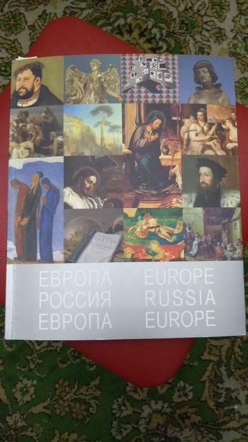 Книга каталог художественной выставки Европа - Россия - Европа, 212 с.