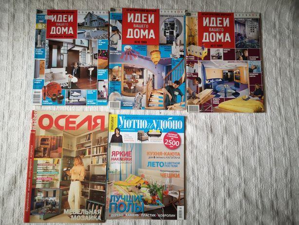 Журналы по благоустройству дома и дизайну