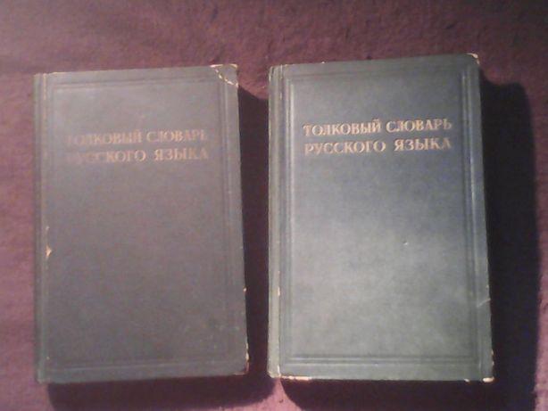 Толковый словарь русского языка 2 тома 1935 1939