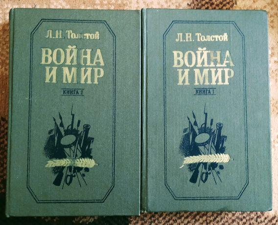 Книга Война и Мир (Лев Толстой)