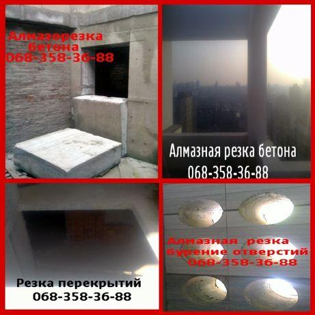 Демонтаж,Алмазорізка бетону,буріння отворів,резка бетона,сверление отв