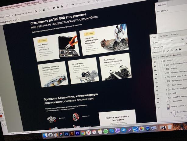 Веб-дизайнер сайты / социальные сети