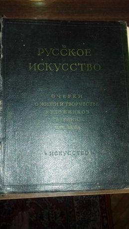 Русское искусство.   жизнь и   творчество художников середины XIX века