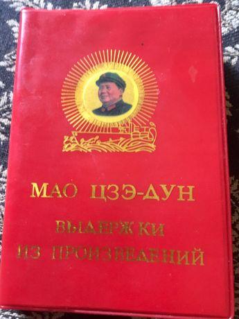 Мао Цзэ-дун. Красная книжица (Пекин,1966)