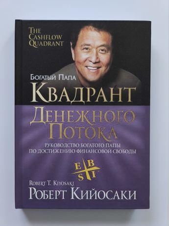 Роберт Кийосаки Богатый папа бедный папа, Квадрат денежного потока ТВ.