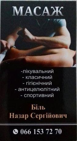 Професійний масаж