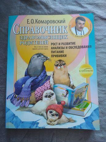 Справочник здравомыслящих родителей, Комаровский О.Е.